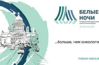 Фармацевтическая компания «Сервье» – партнер онкологического форума «Белые ночи 2020»
